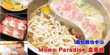 【台南美食】東區 Mo-Mo-Paradise 壽喜燒專賣店(南紡購物中心)。開心涮肉吃到飽!