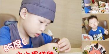 【親子活動】85度C(台南中華東店)。兒童手繪蛋糕課程。小小蛋糕師上工啦!親子課程 台南課程