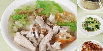 【台南美食】七海魚肚專賣店。道地台南人的早點。好吃的虱目魚粥在這邊!台南小吃|肉燥飯|麵線|東門路