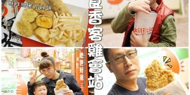 【台南美食】中西區 食香客雞會站(北門總店)貳訪 ● 酥脆科學麵雞排好涮嘴!❤❤