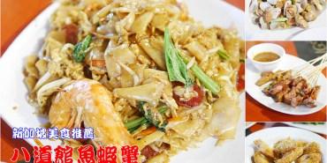 【新加坡美食】八道館魚蝦蟹(牛車水店) ● 念念不忘麥片蝦 ● Chinatown 必吃熱炒推薦!❤❤