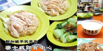 【新加坡美食】Maxwell Food Centre 麥士威熟食中心 ● 天天海南雞飯 ● 老伴豆花 ● 在地美食朝聖!❤❤