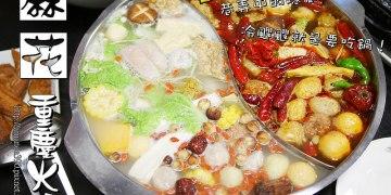 【台南美食】中西區 麻花重慶火鍋 ● 隱藏在巷弄間的好滋味 ● 天冷就是要吃鍋呀!❤❤
