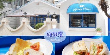 徜徉在藍白地中海風中。綠橄欖義大利麵。台南美食|早午餐|咖哩飯|甜點|咖啡