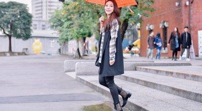 【穿搭】讓煩人的陰雨天穿搭也能展現個人風格!