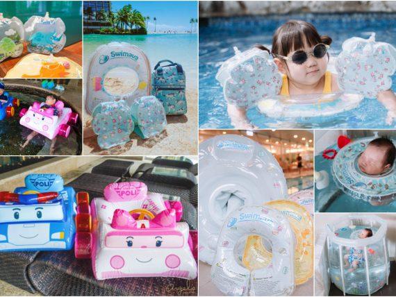 【育兒】英國Swimava泳圈新花色&波力安寶坐圈也來了!Baby到小童夏日必備泳具!