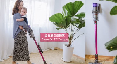 【限時開團】Dyson有史以來吸力最強、最智慧的無線吸塵器V11™ Torque Drive!(贈床墊吸頭+延伸軟管)