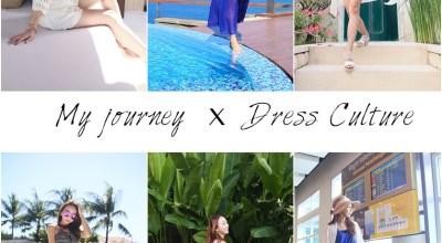 【穿搭】充滿度假氣氛♡穿著Dress Culture的海島五天之旅
