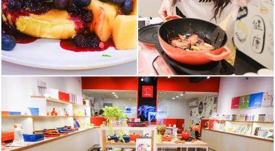 ▌生活 ▌一日小廚娘♥Multee摩堤琺瑯鑄鐵鍋.廚藝烹飪教室初體驗