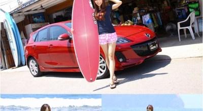 ▌旅遊 ▌海邊衝浪消暑去~體驗新改款的New Mazda3宜蘭之旅!