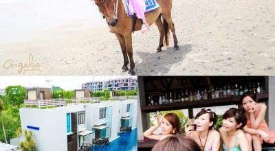 ▌曼谷 ▌DAY7來去華欣度假♥Let's Sea最美的無邊際泳池&沙灘騎馬
