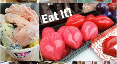 ▌出國灑錢 ▌ Hi Korea! 四月☂韓國吃美食,烤肉+炸雞+土俗村蔘雞湯+樂天超市+31冰淇淋!part2