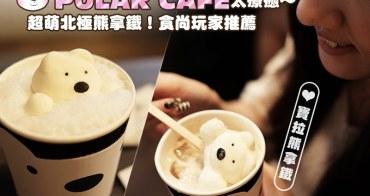 【台北美食】POLAR CAFE。太療癒~超萌北極熊拿鐵!食尚玩家推薦