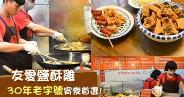 【台南美食】友愛鹽酥雞。30年老字號宵夜首選!不油的爽脆鹽酥雞