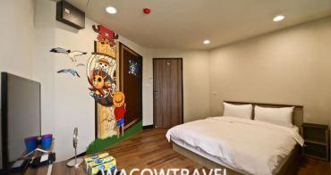 【台南旅遊】方迪 FUNDI HOTEL。免飛日本豪斯登堡!台南就有海賊王房等著你入住