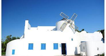 【Heidi專欄】免出國~也能享希臘風情。新屋~卡托米利庭園咖啡餐廳