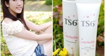 【保養】用心保養私密處!清爽舒適一夏~陶晶瑩唯一選擇的私密處保養品牌。TS6護一生