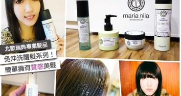 【髮妝】北歐瑞典maria nila專業髮品。免沖洗護髮系列!簡單擁有質感美髮