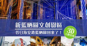 【台南旅遊】新藍晒圖文創園區。昔日海安路藍晒圖回來了!3D立體登場