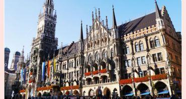 【2013❤德國】開朗少女12天的進擊冒險。慕尼黑市中心~來瑪莉恩廣場Marienplatz買咕咕鐘