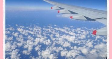 【好險!】去歐洲旅遊或遊學,別忘了投保申根保險喲!