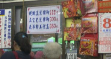 【食】海鴻飯店
