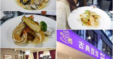 【台南美食】古典豆豆歐式餐廳。氣氛好~裝潢美!高CP值約會餐廳