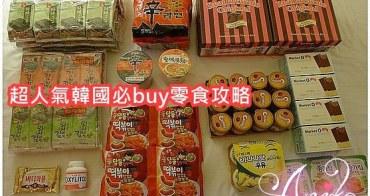 【❤首爾】超人氣韓國必BUY零食攻略
