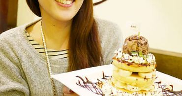 【妮❤吃】堆疊出豐富口感的創意餐點。疊疊樂