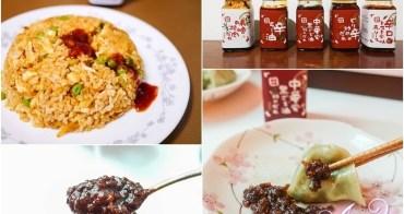 【宅配美食】樂樂庵特製醬汁。好食365獨家開賣喲!!拌麵炒飯料理必備輕鬆上菜