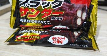 【Heidi專欄】讓人吃了無法停下來的好滋味。日本黑雷神牛奶巧克力