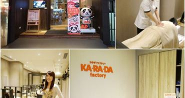 【按摩】療癒身心!找回身體的最佳平衡。來自日本KA.RA.DA factory