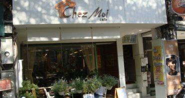 【食】Chez Moi 來我家吧