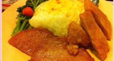 【妮。愛吃】中永和居民看過來!!新報到港式茶餐廳。港島港式茶餐廳