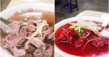【台南美食】圓環牛肉湯。開業半世紀的美味牛肉湯~以及超特別紅糟牛肉焿