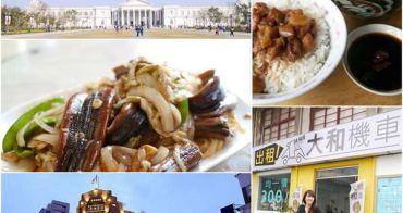 【台南旅遊】台南租機車大和機車。台南一日遊~跟著我這樣吃這樣玩!不分平假日一律300元