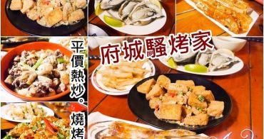 【台南美食】府城騷烤家。平價特色料理!家庭親友歡聚吃熱炒