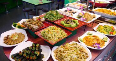 【台南美食】長春健康素食。平價自助式精緻素食!內用加10元~白飯、什穀飯、飲料、甜湯吃到飽
