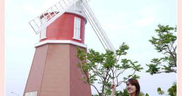 【台南旅遊】台灣咖啡博物館。沒看錯!! 我在荷蘭看大風車喝咖啡
