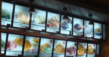 【食】永康街冰館