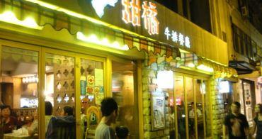【食】甜橘牛排餐廳(2)