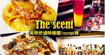 【台北美食】The scent。什麼都賣什麼都不奇怪~回味無窮的美味炒滷味暗藏lounge裡