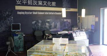 【台南旅遊】安平蚵灰窯文化館。百年傳統產業~安平地區知性小秘境
