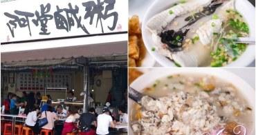 【台南美食】阿堂鹹粥。美味鹹粥魚肉滿出來!台南超活力人氣早餐