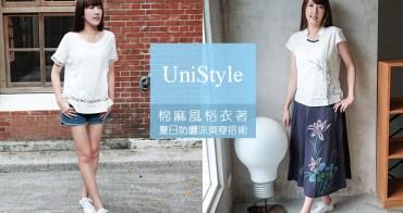 【穿搭】UniStyle。棉麻風格衣著!夏日防曬涼爽穿搭術