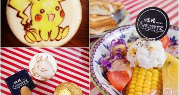 【台南美食】性格せいかく早午餐。超人氣早午餐!療癒可愛彩色拉花~寶可夢、龍貓、維尼拉花