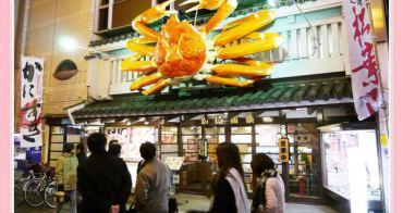 【2012秋❤京阪】4天3夜賞楓行。道頓堀 x 金龍拉麵