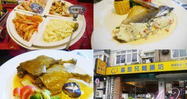 【台北美食】喜憨兒麵膳坊。吃飯做愛心!民生社區美味平實排餐義麵