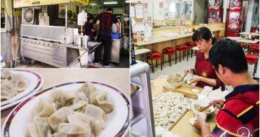 【台中美食】向上水餃 (逢甲店)。驚人銅板價一顆2.5元的水餃!逢甲人氣餃子店