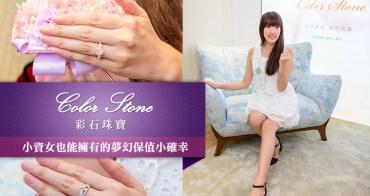 【飾品】彩石珠寶Color Stone。專業彩鑽品牌~小資女也能擁有的夢幻保值小確幸